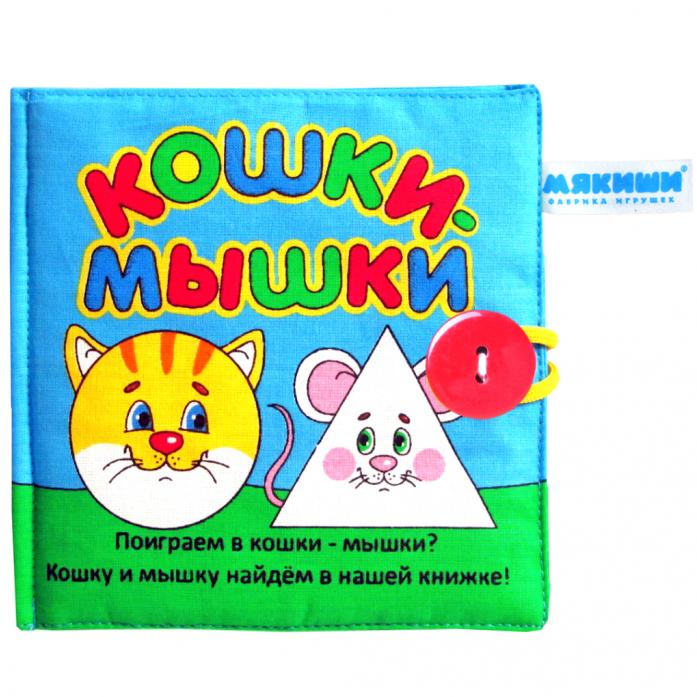 Книжка Мякиши Книжка мягкая: Кошки-мышки 185