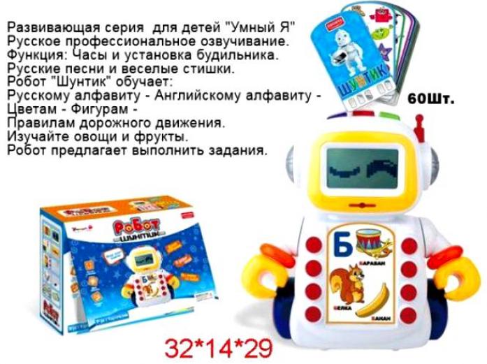 Робот Shantou Gepai Шунтик 60 карточек ZYE-E0024