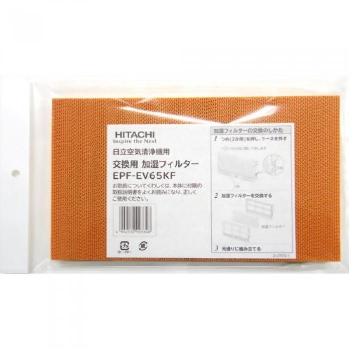 Фильтр для очистителя воздуха Hitachi EPF-EV65KF