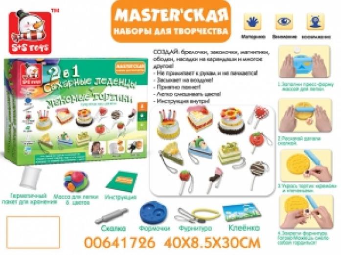 Пластилин с аксессуарами 2в1 S+S Toys Сахарные леденцы 00641726