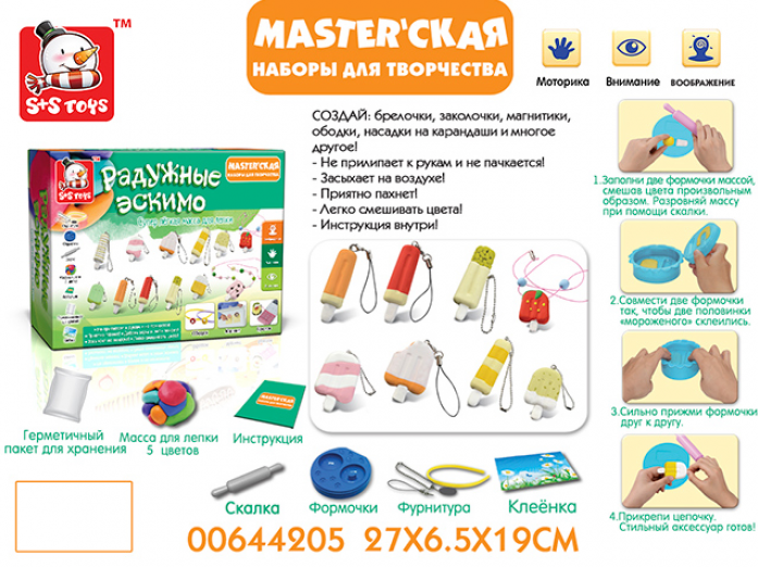 Пластилин с аксессуарами S+S Toys Радужные эскимо 00644205