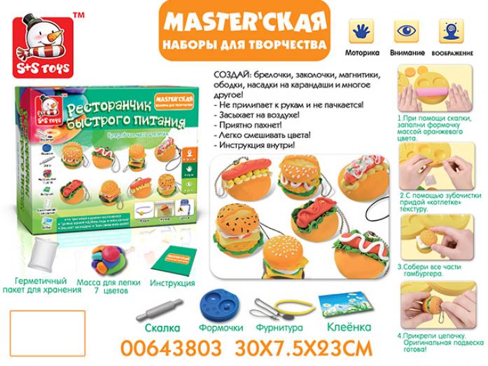 Пластилин с аксессуарами S+S Toys 00643803