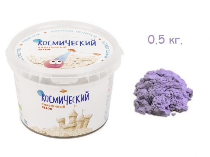 Песок для лепки Космический песок Сиреневый 0,5 кг (в банке) Т57725