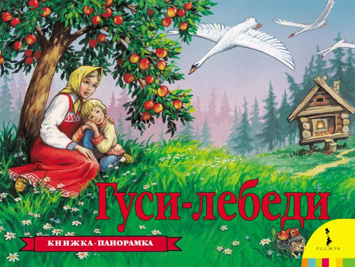 Книжка-панорамка Росмэн Гуси-лебеди 27877