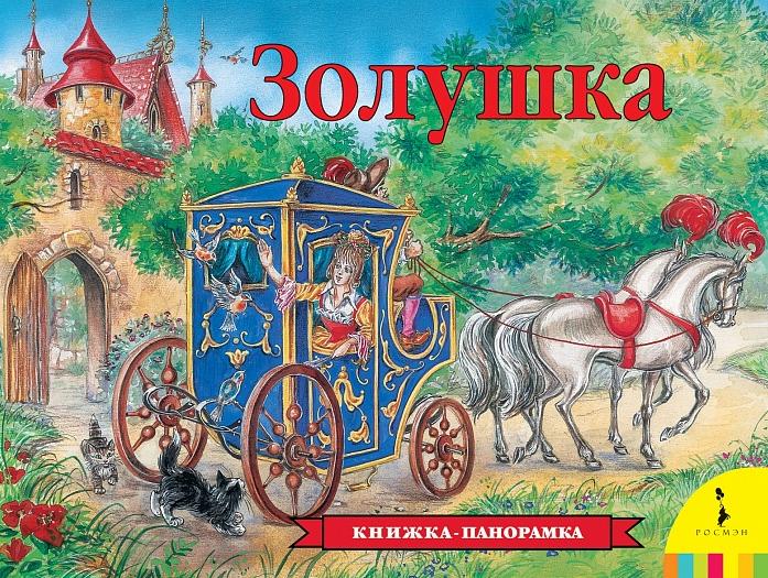 Книжка-панорамка Росмэн Золушка 27879