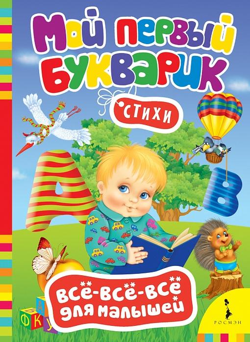 Книжка Росмэн Мой первый букварик (Все-все-все для малышей) 27912