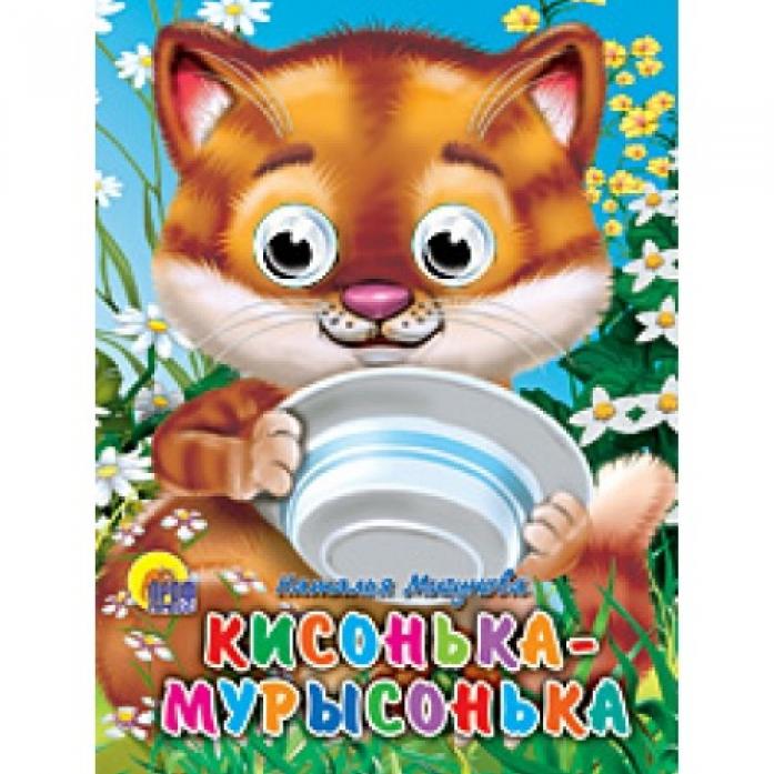 Книжка Проф-Пресс Кисонька-Мурысонька (серия Глазки) мини 016266