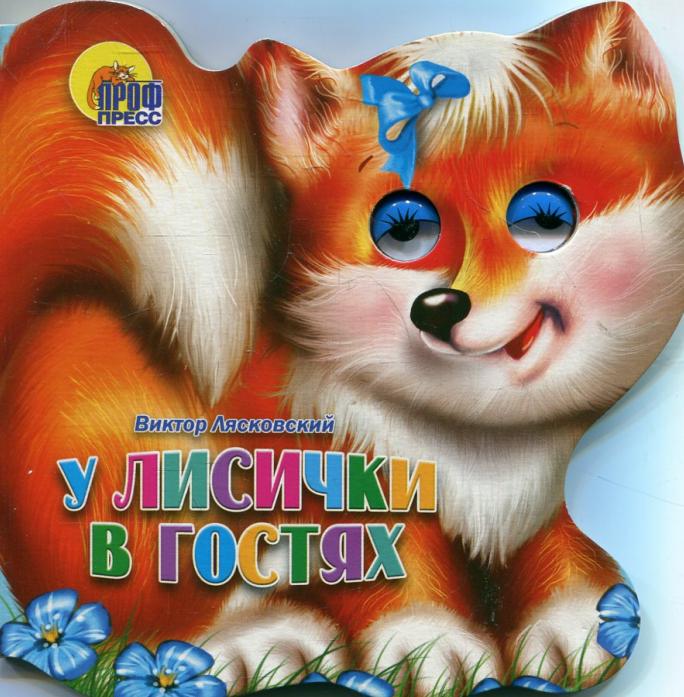Книжка Проф-Пресс У лисички в гостях (серия Хвостики)013336