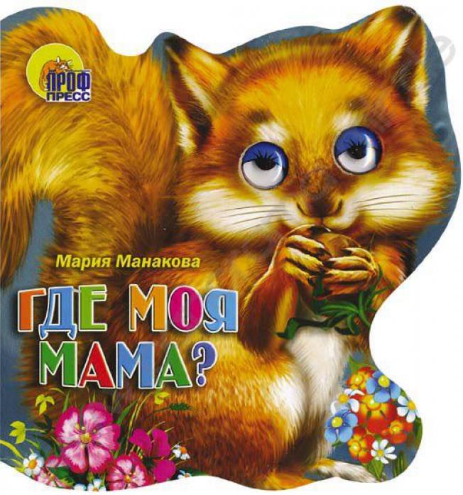 Книжка Проф-Пресс Где моя мама? (серия Хвостики) 013350