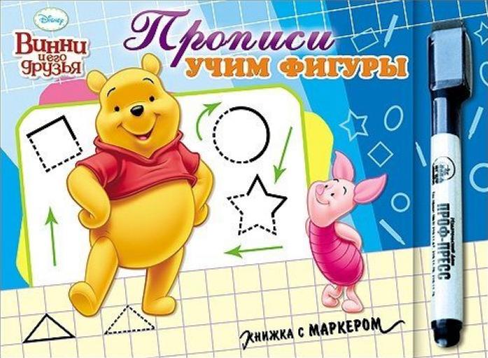 Книжка Проф-Пресс Прописи Учим фигуры (с маркером) Disney Винни 027832