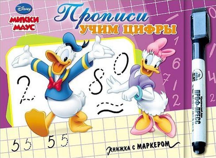 Книжка Проф-Пресс Прописи Учим цифры (с маркером) Disney Микки Маус 027834