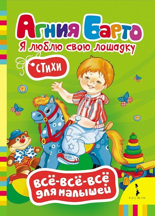 Книжка Росмэн Я люблю свою лошадку (Все-все-все для малышей) 27801