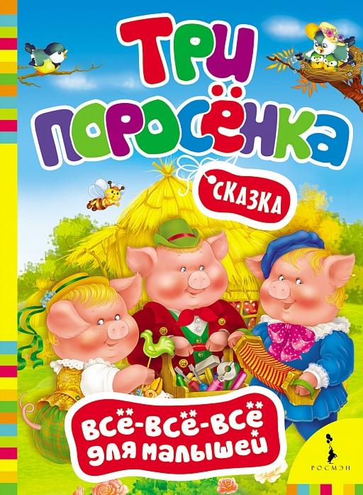 Книжка Росмэн Три поросенка (Все-все-все для малышей) 28186