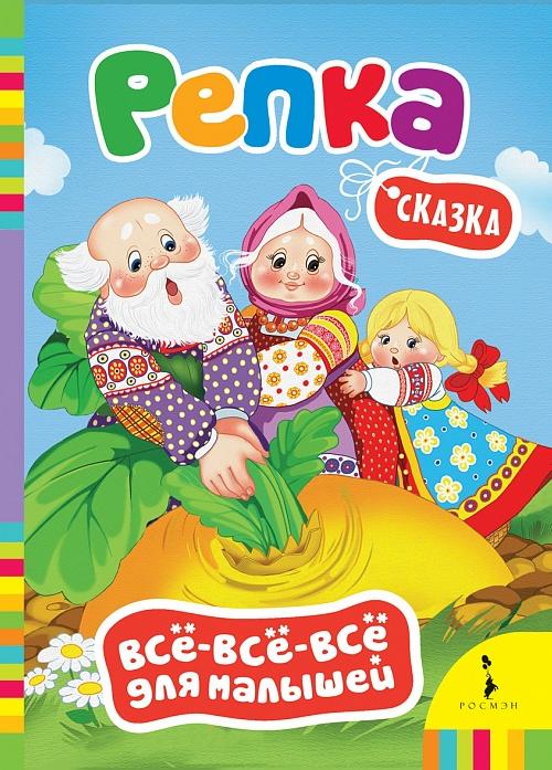 Книжка Росмэн Репка (Все-все-все для малышей) 27907