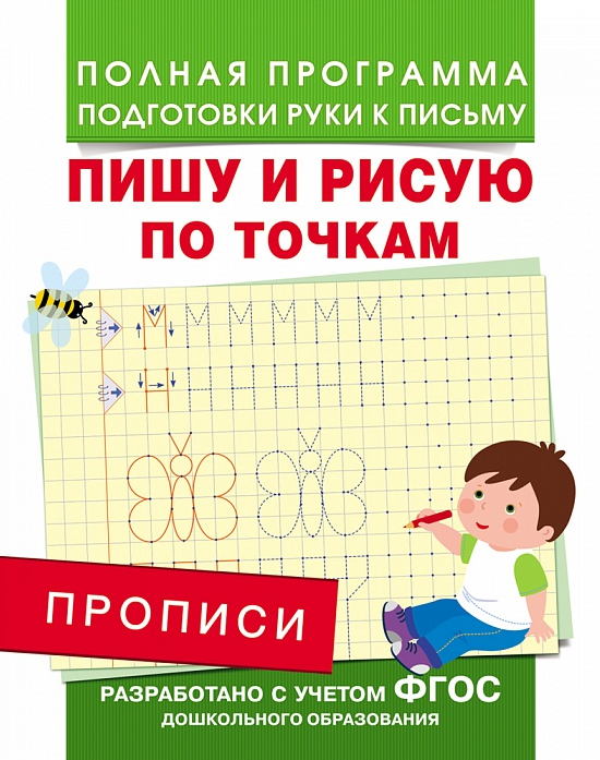 Книжка Росмэн Прописи. Пишу и рисую по точкам 28507