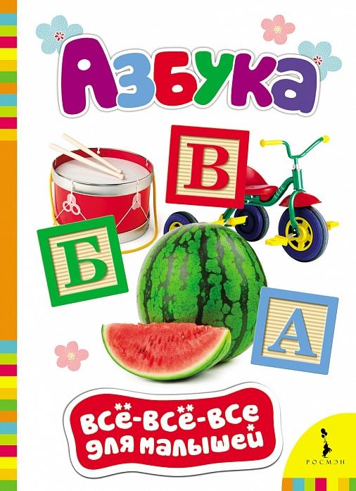 Книжка Росмэн Азбука (Все-все-все для малышей) 27825