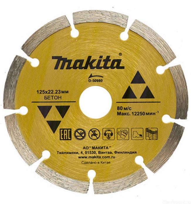Диск алмазный отрезной (125х22.2 мм) по бетону Makita D-50980