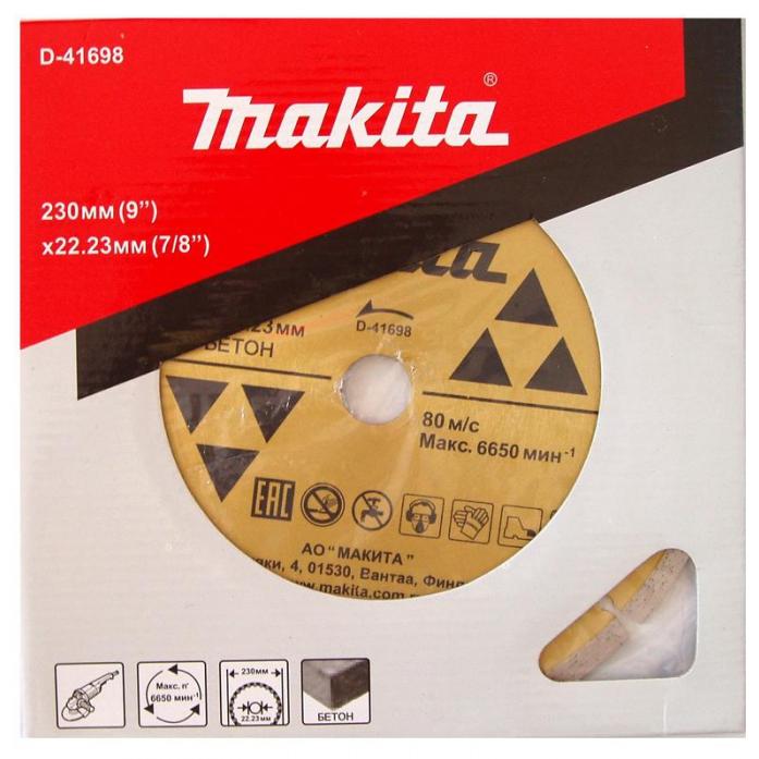 Диск алмазный отрезной (230х22.2 мм) по бетону Makita D-41698