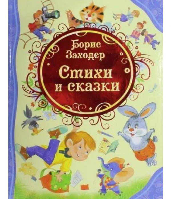 Книжка Росмэн Заходер Стихи и сказки (Все лучшие сказки) 15616