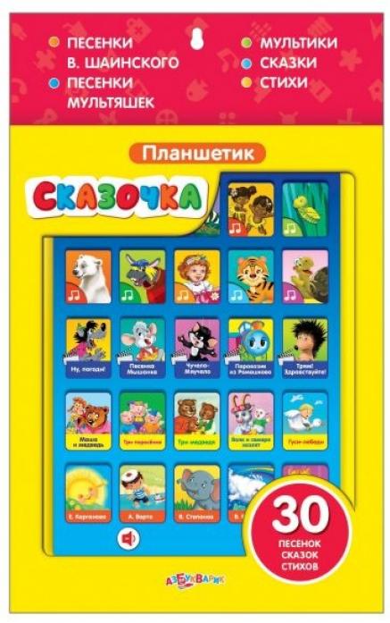 Игрушка Азбукварик Планшетик Сказочка 040-6