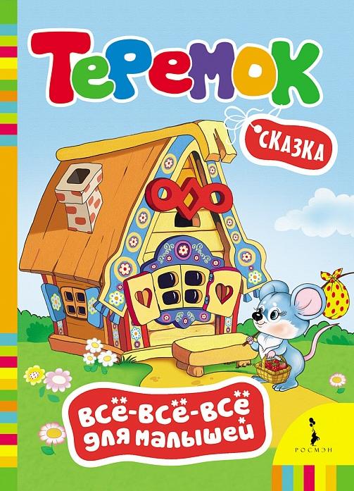 Книжка Росмэн Теремок (Все-все-все для малышей) 27802