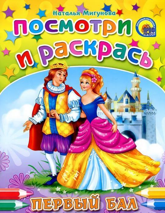Альбом Проф-Пресс Посмотри и раскрась. Первый бал 015764