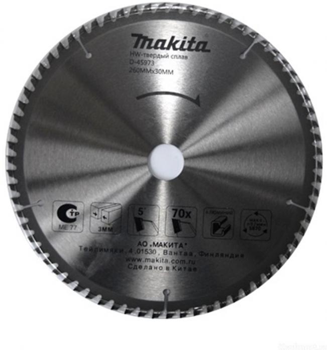 Диск пильный для алюминия Makita 260х3015.88х3.0мм 70зуб D-45973