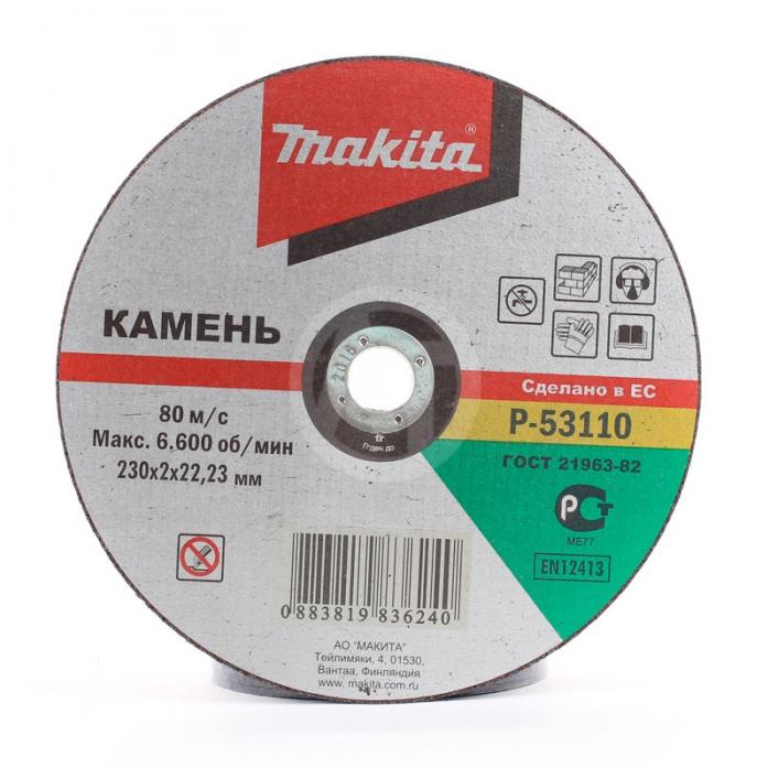 Диск отрезной для камня Makita 230х22.2х2мм P-53110