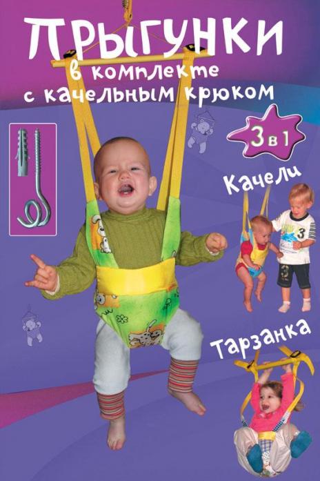 Прыгунки Sportbaby 3в1 прыгунки-тарзанка-качели с крюком ип. 0008